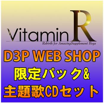 ビタミンR.png